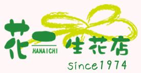 岡崎市の花屋【花一生花店】ブーケやスタンド花、花キューピット配達店フラワーショップHANAICHIのナビゲーション